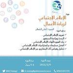#الرياض #دورة #الاعلام الاجتماعي لريادة #الاعمال 9 مارس #النساء #المراءة #السعودية #دورات #تدريب @GR_Training1 http://t.co/BNNVCEtqaj