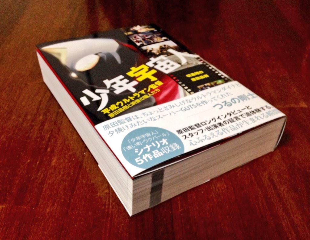 【拡散希望です】原田昌樹監督の本、全808P 遂に完成! 『少年宇宙人~平成ウルトラマン監督・原田昌樹と映像の職人たち~』https://t.co/1d3WyipR2G 発売は3月2日。一部書店では2月27日から店頭に並ぶそうです! http://t.co/7A68jukcM9
