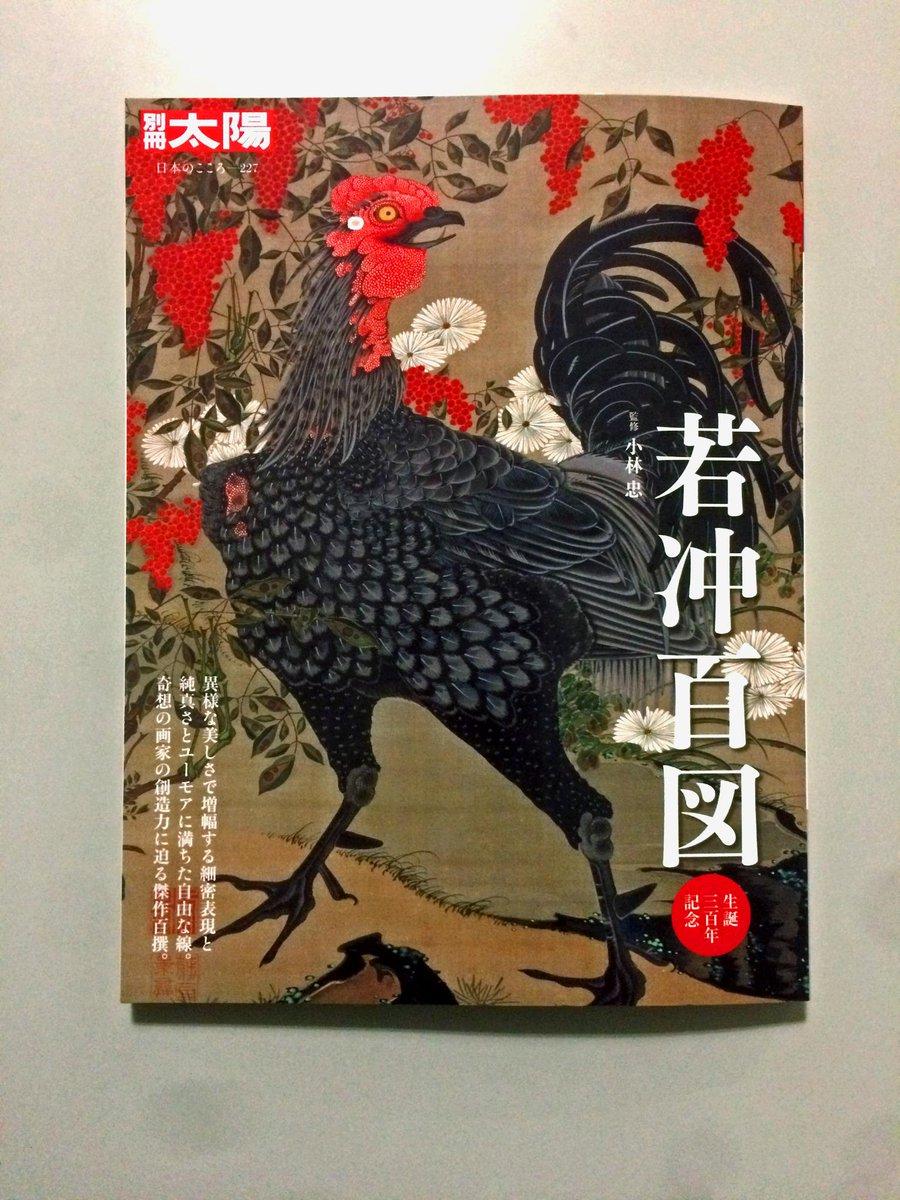 【別冊太陽】伊藤若冲生誕三百年記念『若冲百図』が完成しました。「動植綵絵」全図はもちろんのこと、代表作をほぼ網羅。若冲本はいろいろありますが、いわば「ベストオブ若冲」な一冊です。26日発売。http://t.co/vEvi9T8RuJ http://t.co/4BYOUANBPY