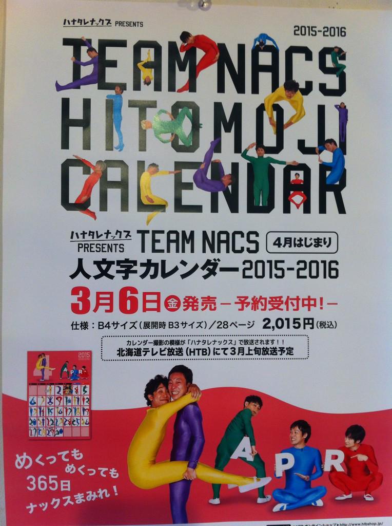 友達のオジサングループTEAM NACS がこんなカレンダー発売するそうです!相変わらず体はってるなぁ(^^) 俺もお芝居がんばろ! 3月5〜7日札幌 18〜21日東京 観にきて下さいな http://t.co/lzodBT3UK8 http://t.co/j1MxMoaomV