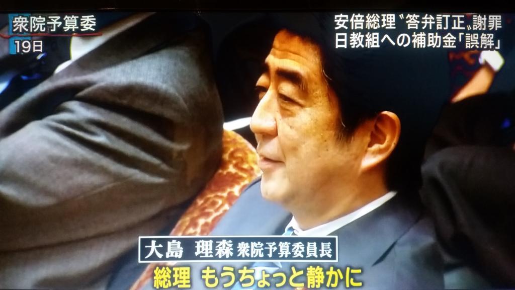 【でんでん】安倍首相、国会答弁で「云々」を「でんでん」と誤読か★40©2ch.net YouTube動画>11本 ->画像>240枚