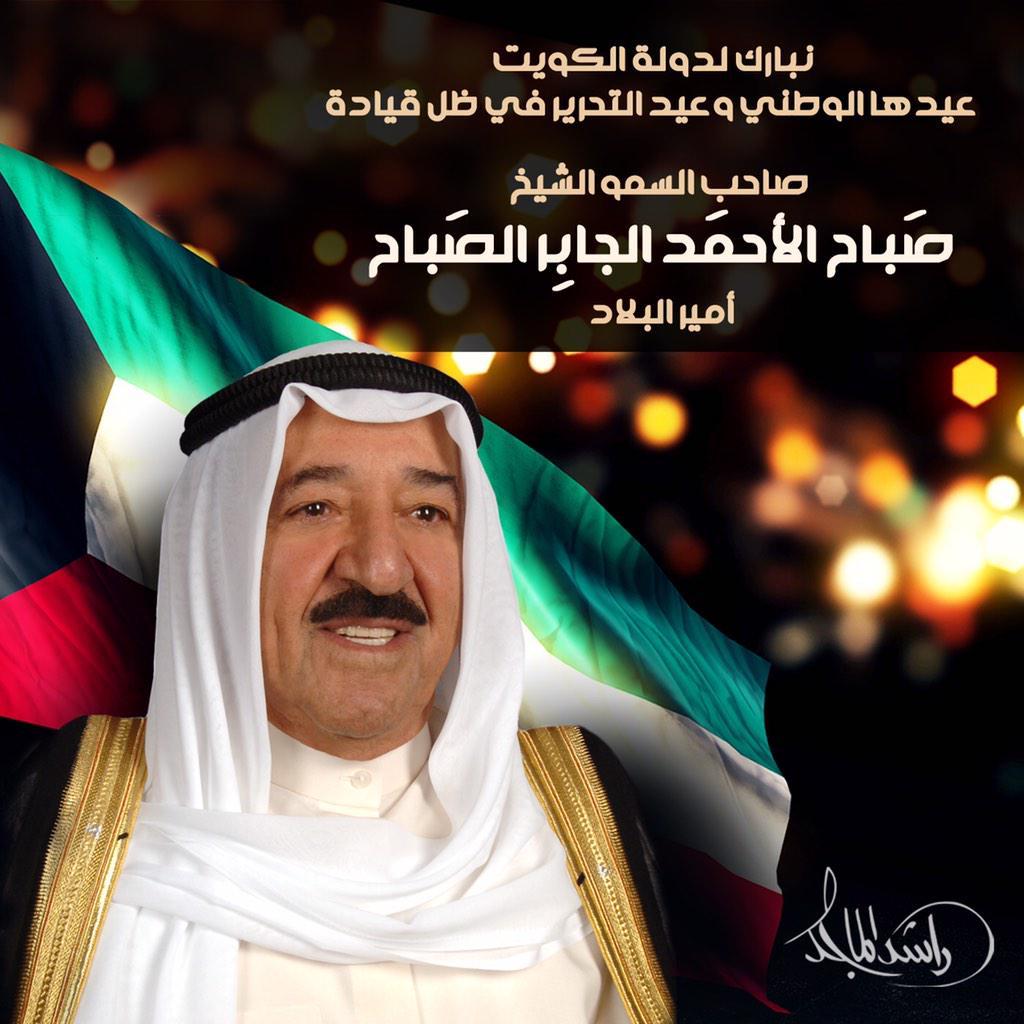 راشد الماجد (@RashedTV): كل عام والكويت بخير وندعو الله أن يديم عليها الأمن والأمان  #راشد_الماج #الكويت #العيد_الوطني_الكويتي http://t.co/PrF6CRwqgB
