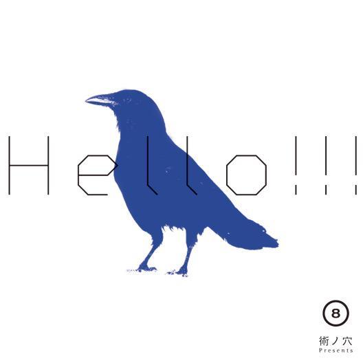 さぁー!本日発売日です。 術ノ穴presents『Hello!!! vol.8』 http://t.co/MA0FzPujCn  iTunes storeも販売開始!! https://t.co/eQRr72mNBF http://t.co/x9D9FhECEz