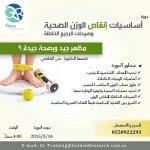 #الرياض #دورة أساسيات إنقاص #الوزن #الصحية 14 مارس #النساء #المراءة #صحة #رجيم #السعودية #دورات #تدريب @GR_Training1 http://t.co/JCHNGgVTZA