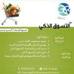 #الرياض #دورة #التسوق الذكي السبت 21 مارس #النساء #المراءة #تسويق #تطوير_الذات #السعودية #دورات #تدريب @GR_Training1 http://t.co/sGUOUhQ4Uf
