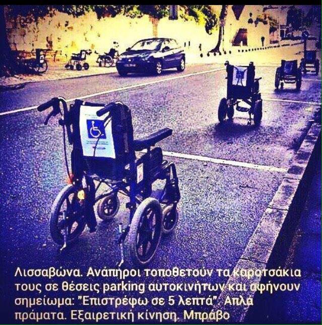 Έξυπνη συμβολική κίνηση ΑΜΕΑ για όσους παρκάρουν σε ράμπες! Το αυτονόητο δηλαδή.. @NChatzinikolaou @ZETA_DOUKA http://t.co/1AFx9siZDl