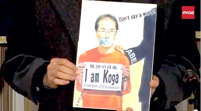#オプエド 日本外国特派員協会にて、【メディアにおける言論の自由の状況】について記者会見、マッド・アマノ氏が風刺画の新作を発表。『I am Koga』 @kogashigeaki @uesugitakashi http://t.co/BLKh0aTvmF