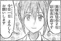 【架空の森さん】森さん(漫画)週刊少年マガジンにて連載されている4コマ漫画「生徒会役員共」の登場人物。下の名前は不明。巨