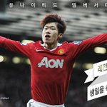 Happy birthday, Ji-sung Park! #mufc http://t.co/11YhCFa3KN