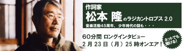 松本隆のラジカントロプス2.0(ラジオ日本)永久保存版  http://t.co/WOgiwT4c42時間17分トーク・ノーカット版配信中!ネット&podcast でお聴きになれなれます http://t.co/kK5ozV76rF http://t.co/L1UzXIkxA3