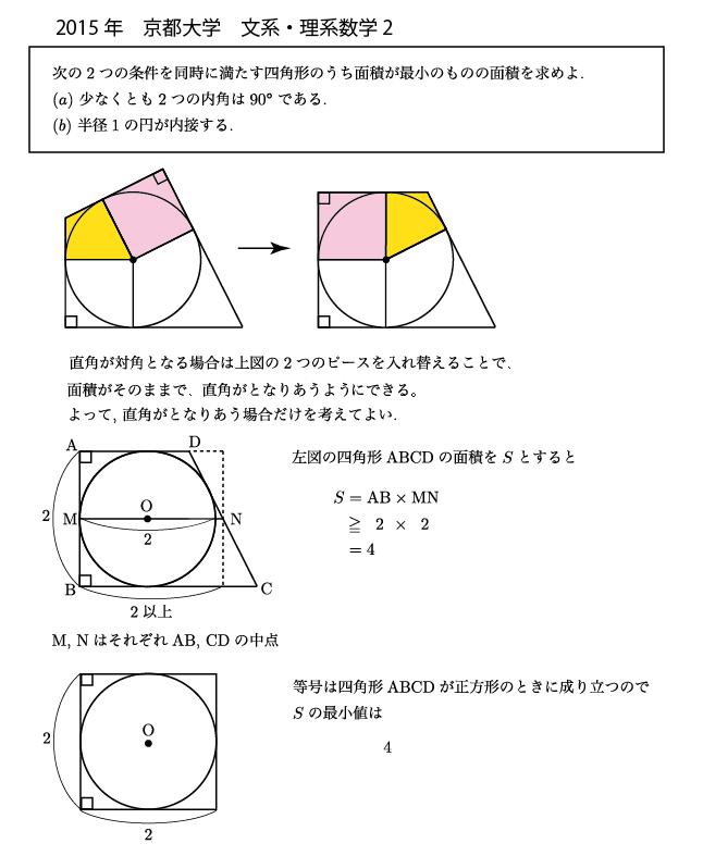 今年の京大数学の文系・理系の2番。うまくやると数式をほとんど使わずに答えを出すことができます。 http://t.co/sWn1x7mluR
