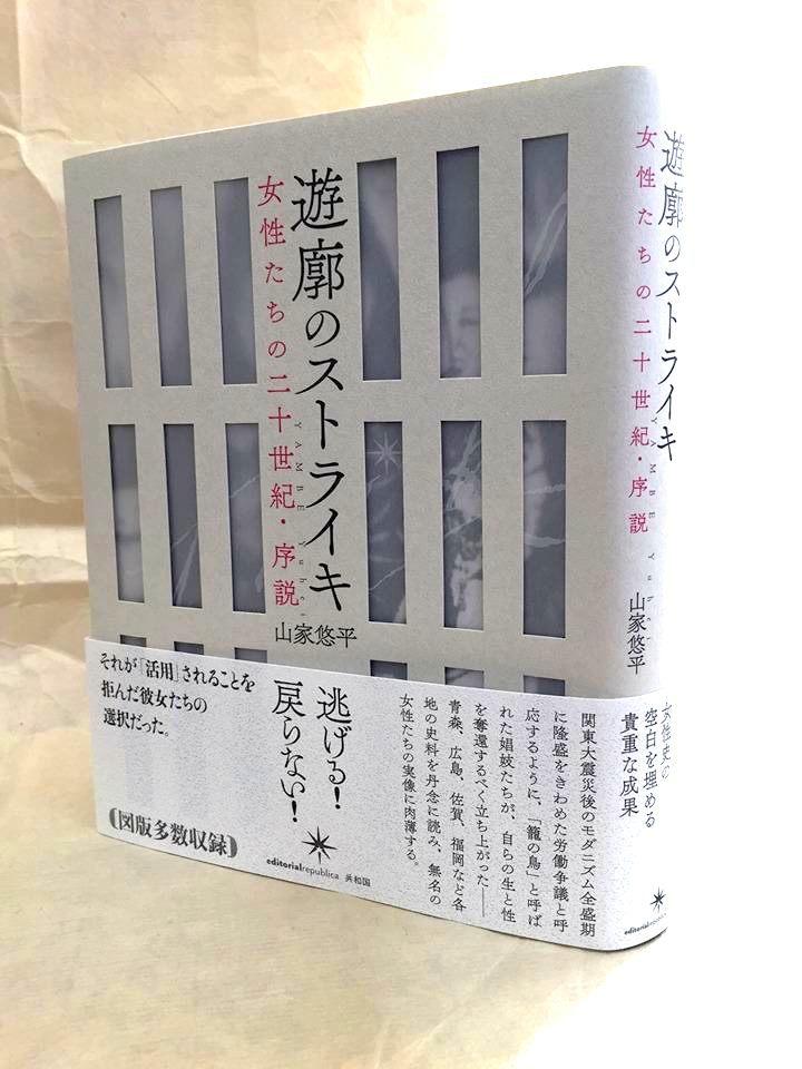 超かっこいい装幀→@Naovalis: 『遊廓のストライキ』は、ご自身も京都精華大学の有期雇用に反対してハンストをした山家悠平さんの最初の本です。版元もがんばっていい本にしました。… http://t.co/sNraT6nQ1k http://t.co/XgvsjSsvf7