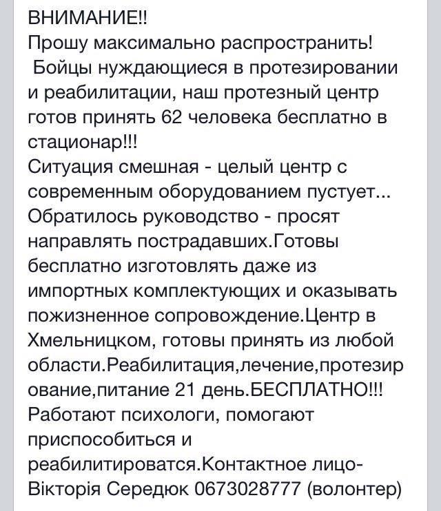 #Украина Это информация для наших ребят, нуждающихся в протезировании. Прошу, передайте её максимальным ретвитом! http://t.co/W0xVRXDs49