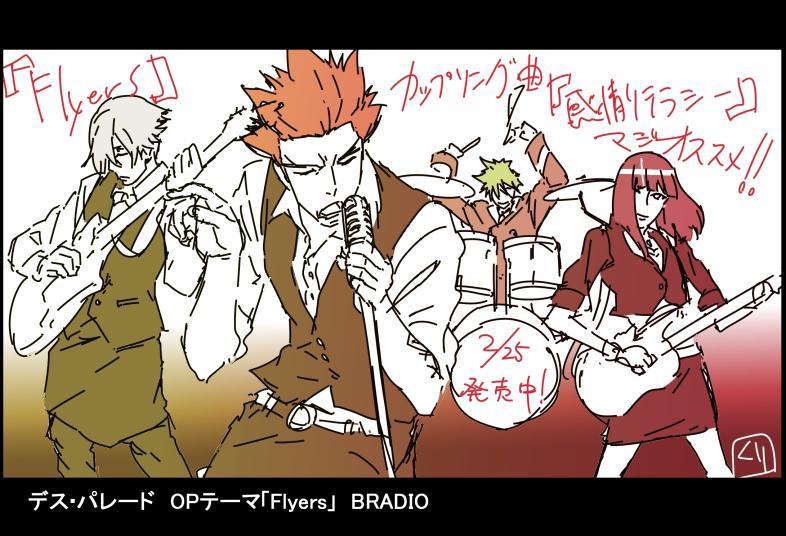 休憩しすぎた。改めてBRADIOが歌うデス・パレードOPテーマ「Flyers」発売中です! #dp_anime
