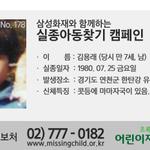 RT @SamsungfireTalk: [삼성화재와 함께하는 실종아동찾기 캠페인] ... 따뜻한 가족의 품으로 돌아갈 수 있는 큰 힘이 됩니다. ▶이름: 김용래 (당시 만 7세, 남) 콧등에 마마자국이 있음. http://t.co/kTdssiK2xr