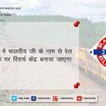 आईआईटी-बीएचयू में श्री मदन मोहन मालवीय के नाम से रेल तकनीक पर रिसर्च केंद्र- श्री @sureshpprabhu  #रेलबजट http://t.co/ODqjOmya1R