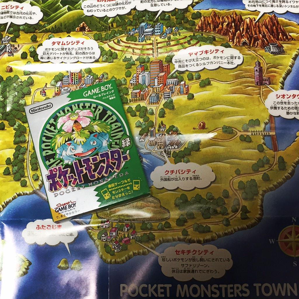 ポケットモンスター赤 ポケットモンスター緑 1996年2月27日発売  リアルタウンマップのワクワク感 http://t.co/dMcRQCdmvo