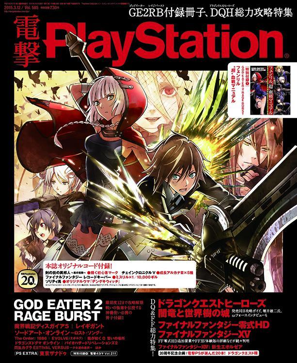 """「電撃PlayStation Vol.585」好評発売中! ファン必見の""""DQ&FF""""特集のほか『GOD EATER 2 RAGE BURST』32ページ冊子付録も! http://t.co/jxFxnr8EsE #dengekips http://t.co/5qRv1xB4PU"""
