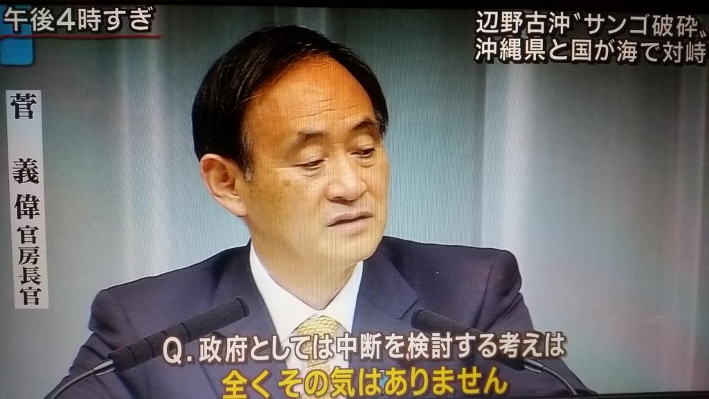 沖縄の民意を「一方的」というその感覚 RT @ouenhst 「政府としては(辺野古の)中断を検討する考えは?」 菅官房長官「全くその気はありません。一方的に知事が代わったからという事でこの現況の調査をしたことは極めて遺憾」 http://t.co/QfLxuzWkMV