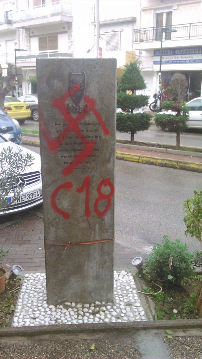 Βεβήλωσαν το μνημείο για τον Παύλο Φύσσα! http://t.co/wLDB9rMPzJ