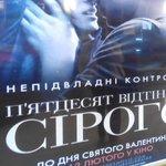 Los ucranianos no se andan con mierdas. 50 Sombras de Gray en Ucrania se titula CIPOTO. http://t.co/hAq2RP9GrG