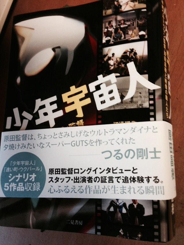 二見書房「少年宇宙人 平成ウルトラマン監督・原田昌樹と映像の職人たち」原田監督とその作品を愛するスタッフや関係者の思いでものすごいボリュームです。長年に渡り編集に協力してくれた皆様に本当に頭の下がる思いです。世界に一冊しかない宝物です http://t.co/0nu6PKNIaq