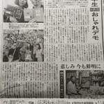 RT @yoshikonatu: 東京新聞はこんな感じ。 #SASPL http://t.co/wertFDYuWd
