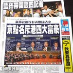 RT @GlobalSolidHK: Today's @appledaily_hk headline: 4 journalists assaulted, 4 tycoons named and shamed. #OccupyHK continues. #UMHK http://t.co/Qg3sueyfdi