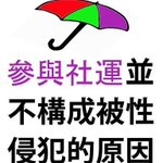 Today 2pm: Slutwalk against sexual violence. Focus on assaults against #OccupyHK protesters http://t.co/jAmu0eQwjk http://t.co/VzQS5kDDQq