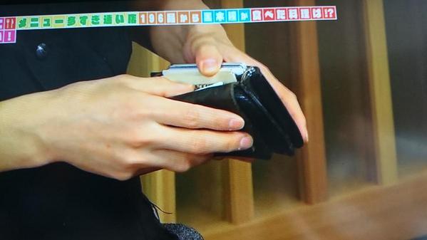 こーたんの財布? #KinKiKidsのブンブブーン http://t.co/xsHSOWmGLe