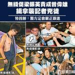 RT @BelindaChow: @appledaily_hk Blue ribbon mob beaten reporters #UmbrellaMovement http://t.co/GgqDcBmCkA