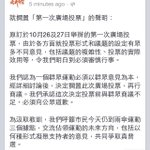 Scholarism: apologise for not discussing thorough with the protesters, ask public to 3 sites to discuss #OccupyHK http://t.co/9swZnbXkSS