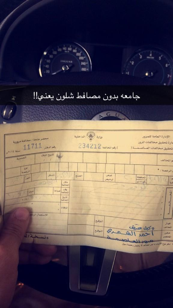 رجال وزارة الداخليه هل يوجد مصافط للطلبه قبل وضع المخالفات ؟؟ #جامعة_الكويت http://t.co/DhWBa8tby8