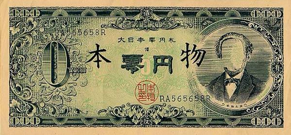 赤瀬川原平氏の『零円札』1969年。 http://t.co/p6Lz8WDpvv