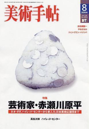赤瀬川原平さん。10年前に「美術手帖」で特集をしたときに表紙に新作をつくってもらった。一円玉を大量に混ぜておにぎりを握った、その名も《原子核模型》。お話していると温厚な方だけど、底知れぬ恐いひとだなと思った。ご冥福をお祈りします。 http://t.co/vgjKCoW5JX