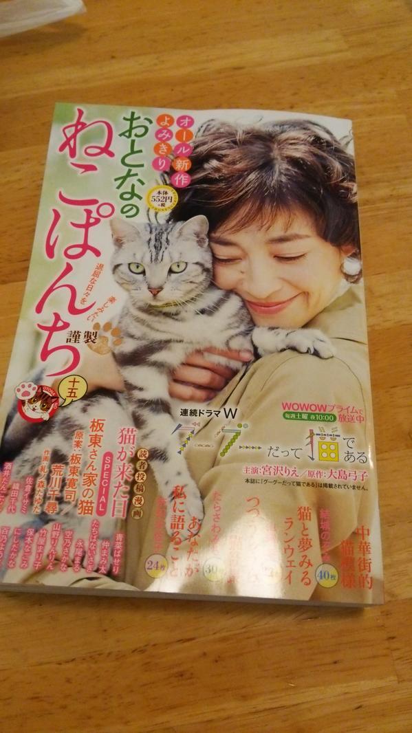 本日発売のおとなのねこぱんちに、猫の森結婚相談所、18ページ載せて頂いております~!見かけたらよろしくお願いいたします~! http://t.co/XK7YhkC6H5