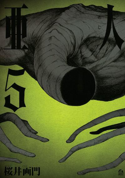 亜人 (漫画)の画像 p1_18