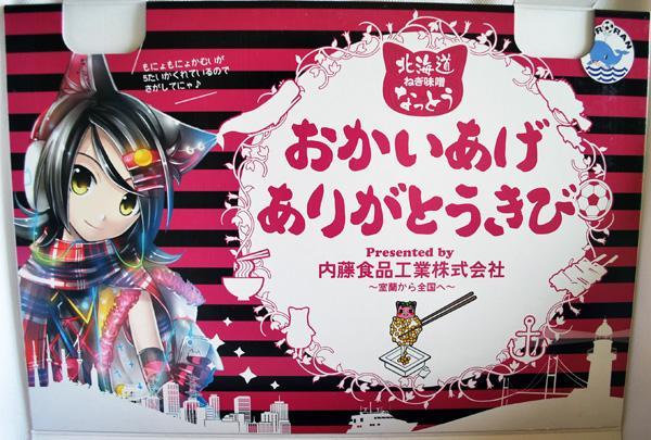 北海道の萌えキャラ『北乃カムイ』完全監修による痛納豆が新発売! http://t.co/uzEUxyJpGU http://t.co/eEkA2D6Art
