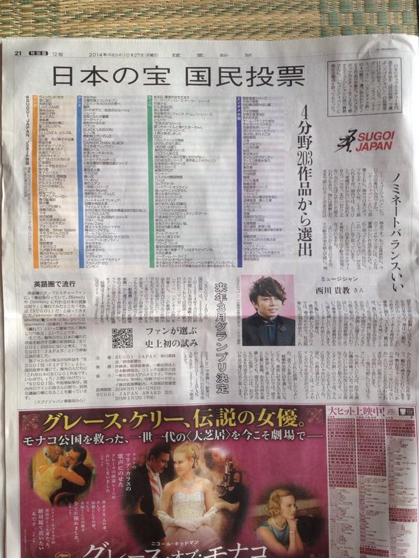 【御礼】読売新聞主催の「SUGOI JAPAN」に日本のポップカルチャー代表候補として「はたらく魔王さま!」をノミネートしていただきました。幅広い期間に発表された多くの作品の中から推薦をいただきましたこと、心より御礼申し上げます。 http://t.co/GMCbHs1pRr