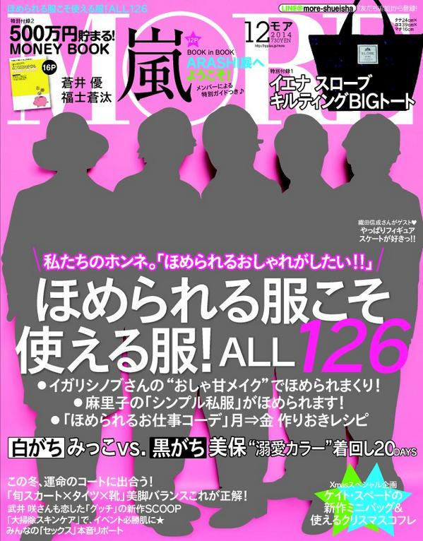 【嵐が表紙!MORE12月号、明日10/28発売】 5人が可愛い