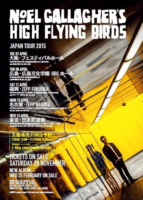 【来年4月ジャパンツアー開催!】ノエル・ギャラガーが2/25に日本先行リリースするセカンド・アルバム『Chasing Yesterday』を引っ提げて2015年4月、全国5都市でジャパンツアー開催決定! http://t.co/q8L72BHPTJ