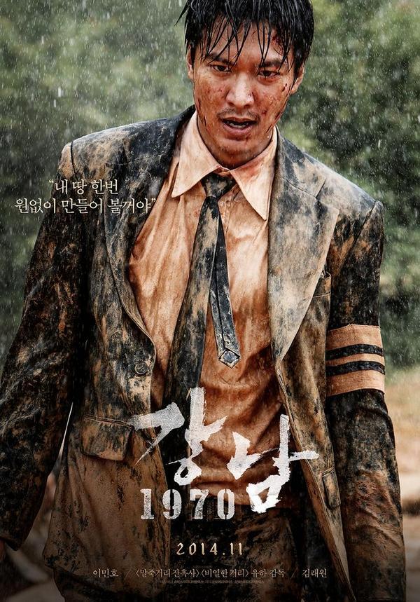 RT @StarhausM: [#이민호] 진짜가 나타났다!! 11월 대 개봉!! 영화 <#강남1970>의 포스터가 공개 되었습니다!! 잔인할 만큼 치명적인 강남의 땅종대! 김종대! 배우 이민호의 무섭도록 깜짝 놀랄 변신! 기대하세요!! http://t.co/JmoSfFBzQz
