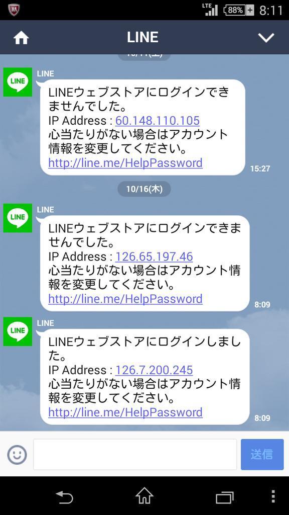 ID検索不可、他端末ログイン不可、PINコード設定済みなのに不正ログインされました。電話番号登録してないので、ログインできてもその先には進めないはずだけど。 http://t.co/LUzZQ5ZkvR