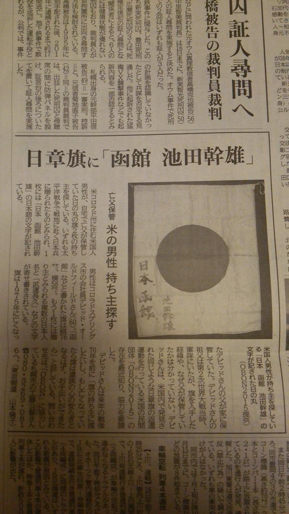 誰か函館の池田幹雄さんを知りませんかニャ〜? アメリカ人のデビットさんが返還したいそうですよ〜! http://t.co/XqmTfpe5M3