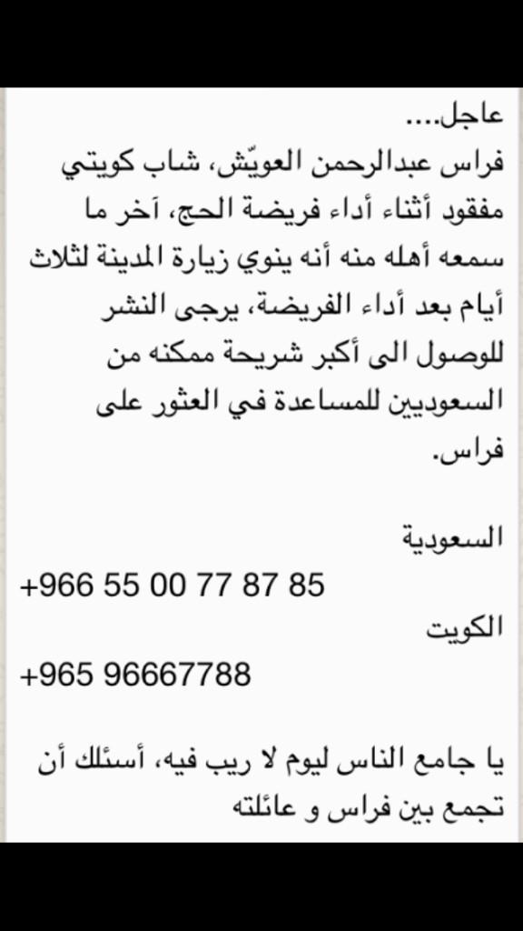 ساهم في تفريج هم هذه الأسرة ..  فراس عبدالرحمن العويّش، شاب كويتي مفقود أثناء أداء فريضة الحج .. http://t.co/JQr2ZdlhL3