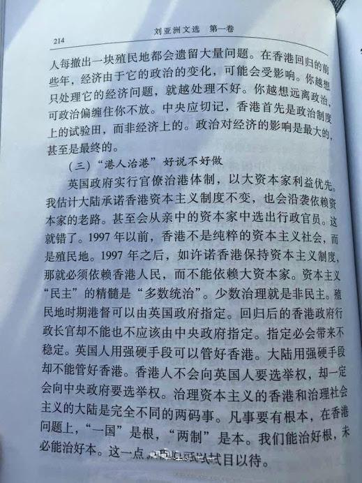 二十一年前刘亚洲对香港问题的分析 http://t.co/hdw6F5rjBd