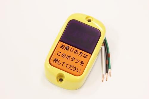 「路線バス降車ボタン」が工作キットになった! これでボタン押し放題 http://t.co/pTPLT1MieU http://t.co/URwEMUo85f