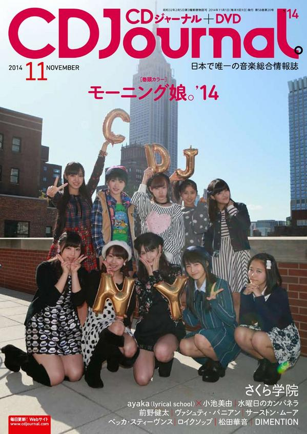 10/20発売、CDジャーナル11月号の見本誌があがってきました。表紙はモーニング娘。'14(どーん)。写真はまさかのフロムNY!「CDJ」バルーンを持ったエクスクルーシブショットが目印です!インタビュー、ナカG先生漫画ももちろん最高 http://t.co/ReluoA720g