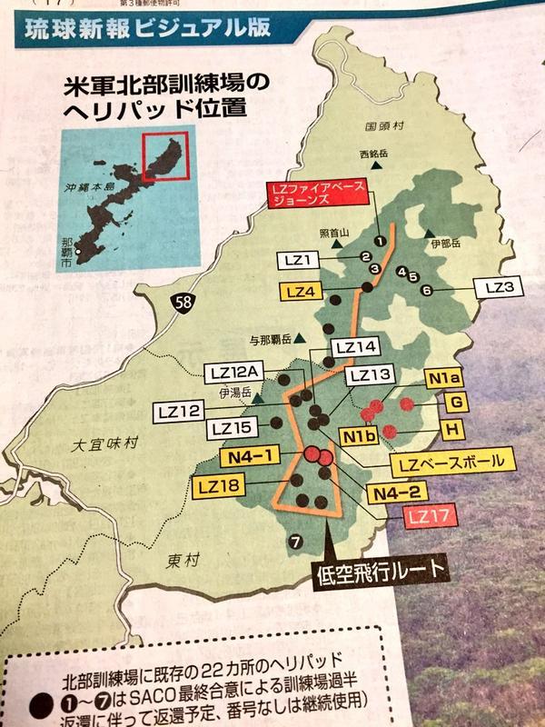 琉球新報ビジュアル版(2014/10/17)高江ヘリパッド移設の経緯や関連年表が、見事な見開きで掲載されています。 http://t.co/04ewxw6xJZ