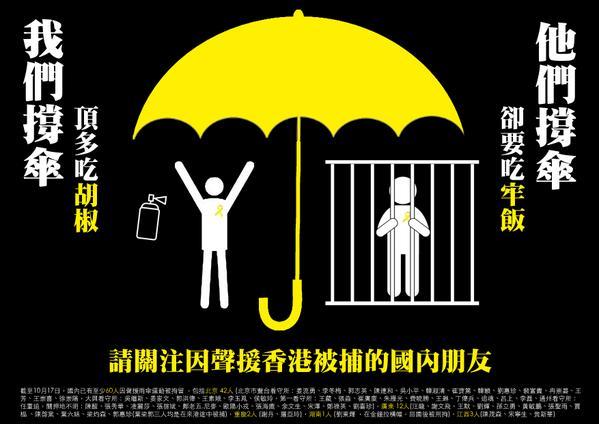 【我們撐傘吃胡椒,他們撐傘吃牢飯】截至10月17日,國內已至少有60人因聲援#傘花革命 被拘留 ,包括北京 42人、廣東 12人、重慶2人、湖南1人、江西3人。在爭取香港民主的同時,萬萬不能忘了這些比我們勇敢萬倍的同路人。 #umhk http://t.co/RedVsGOwMh